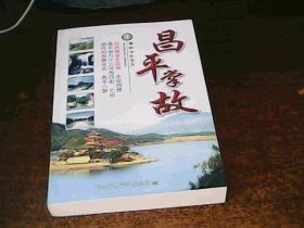 新昌平山水记第六辑:昌平掌故