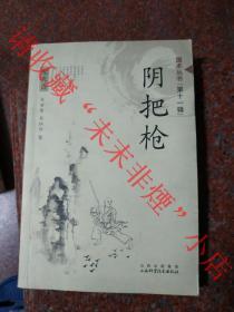 正版原版 阴把枪  吴秉孝 山西科学技术 2011-02 9品