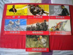 《星火燎原画集》一套7册,50开集体绘,上海2004.9一版一印,5757号,精品百种连环画