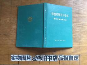 中国军事百科全书:国际军事约章分册