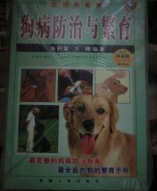 狗病防治与繁育下一