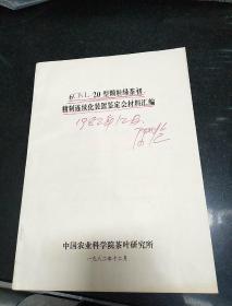 6CKL-20型颗粒绿茶初 精制连续化装置鉴定会材料汇编 》制茶与茶叶审评专家:有陈观沧先的名字
