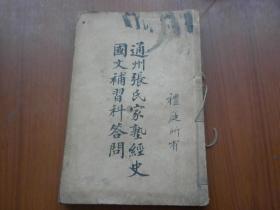 通州张氏家塾经史国文补习科答问(民国元年)