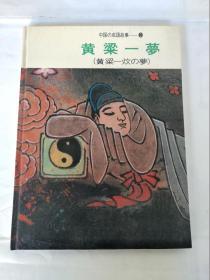 中国成语故事第二集:黄粱一梦(日文版)