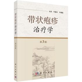 带状疱疹治疗学(第3版)