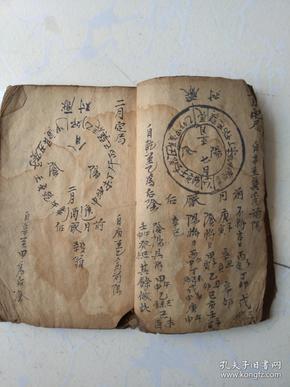 手   钞  卦书婚丧嫁      娶段吉凶近 四十页。
