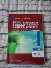 现代大学英语精读5(第二版)(书内许多处字迹和划线)