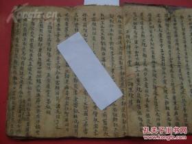 【复印件】乾隆年手抄符咒秘诀书 论神神法 五鬼婚祭替法 开光道符法件
