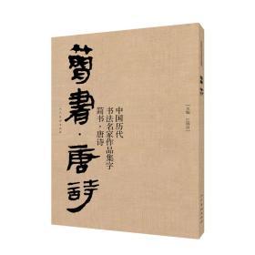 中国历代书法名家作品集字 简书·唐诗