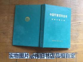 中国军事百科全书:军事工程分册