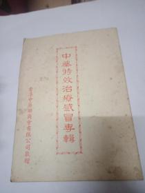 中医特效治疗感冒专辑