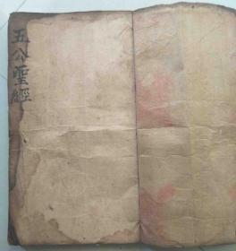 【复印件】手抄古籍 五公圣经 五公真符 娑婆诃件