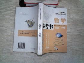 学前班素质教育活动用书:教学参考书 学前班上学期