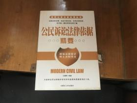 公民诉讼法律依据精要