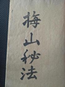 【复印件】手抄符咒道法书 梅山秘诀 中宫镇宅符 线装符咒书件