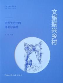 文旅振兴乡村:后乡土时代的理论与实践