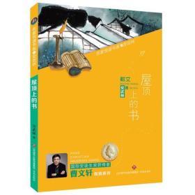 新书--名家悦读书系:屋顶上的书