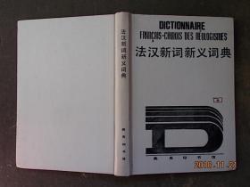 法汉新词新义词典