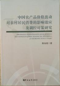 中国农产品价格波动对农村居民消费的影响效应及调控对策研究
