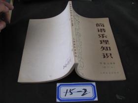简谱乐理知识(修订版) 15-2(货号15-2)
