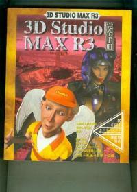 3D Studio MAX R3 完全手册