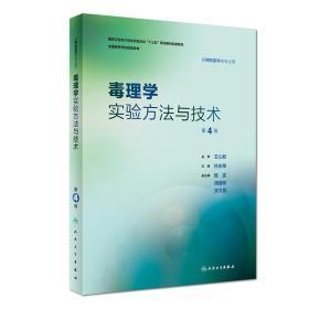 毒理学实验方法与技术第4版 孙志伟 人民卫生出版社 9787117278799