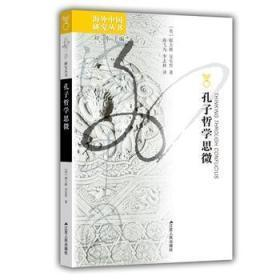 孔子哲学思微  (海外中国研究丛书)