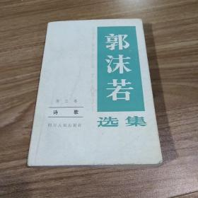 郭沫若选集(第三卷)