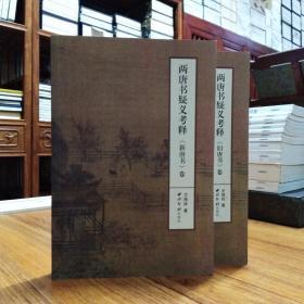 两唐书疑义考释(两册)