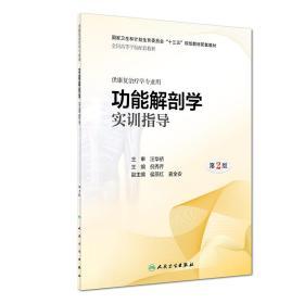 功能解剖学实训指导(第2版/本科康复配教)