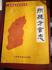 朔县方言志 方言库