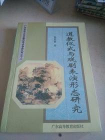 道教仪式与戏剧表演形态研究(2000册)