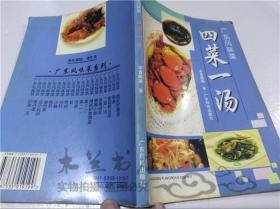 广东风味菜:四菜一汤 李曾鹏展 广东科技出版社 1997年5月 大32开平装