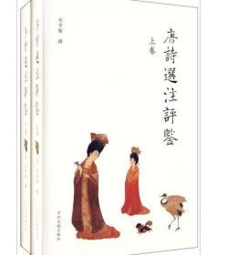 唐诗选注评鉴(上、下卷) 9D24f