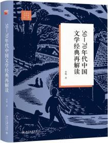 50—70年代中國文學經典再解讀(精裝)