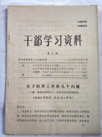 干部学习资料(1980年第6期)--关于经济工作的几个问题(溥一波副总理四月十一日在军事学院的报告.16开;