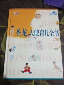 圣龙天使育儿全书