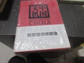 中国天机 ;未阅