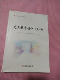 党员教育培训100例
