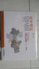 2019高考调研(衡水重点中学内部学案) 政治【全套5册】