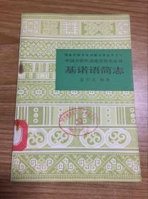 中国少数民族语言简志丛书--基诺语简志