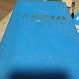 图书馆管理词典