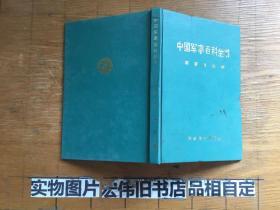 中国军事百科全书:军事法分册