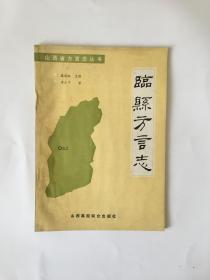临县方言志