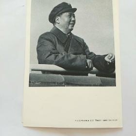 毛主席像一张。天门城楼上穿大衣照。