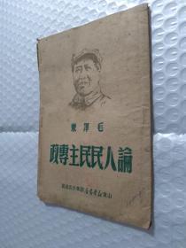 论人民民主专政 1949年初版