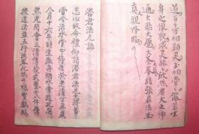 【复印件】清代符咒手抄本 潘君法元诰 七住神符 雪山咒 取卦送船钉符断路件
