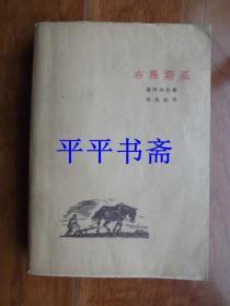 民国旧书:布罗茨基(32开 1940年出版 品好)