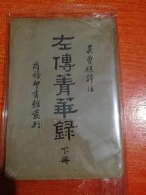 左传菁华录(下册)