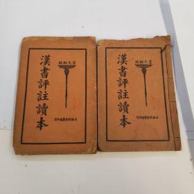 言文对照 汉书评注读本 下册 线装 中华民国十三年 三版 上海世界书局